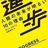 『進歩: 人類の未来が明るい10の理由』書評・目次・感想・評価