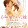 『8年越しの花嫁 奇跡の実話』短評