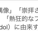 ぺーのアイドル好きな人のブログ