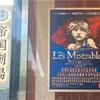 テスト勉強のように学生たちを覚えて臨んだ『レ・ミゼラブル』おけぴ観劇会 5/30 S 感想