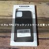 iPhone 11 Pro TPUブラックソフトケースを買ってみた!【iPhone 11 Pro】