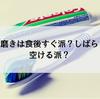 歯磨きは食後すぐがいいのか?時間を空けてからがいいのか?どっち?どっち、どっち?[あさイチ]を参考に。