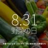 1035食目「8.31 野菜の日」今食べないとモッタイナイ!夏に旬を迎える野菜たち