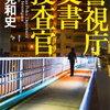 『警視庁文書捜査官』 麻見 和史