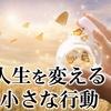 人生を変える小さな行動【明るい未来へのバタフライ効果】