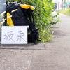 芸術的だぜ、坂東市
