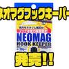 【スミス】磁石でルアーを固定「ネオマグフックキーパー」発売!
