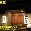 高尾食堂~2015年2月17杯目~