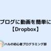 【ブログカスタマイズ】はてなブログに動画を簡単に貼る!【無料】【簡単】【Dropbox】