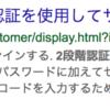 日本のAmazonでも二段階認証を利用できます