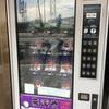 明石名物、永楽堂のたこせん自販機が舞子駅前にあった!甘辛くてお土産に最適!【神戸市垂水区】