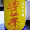 豊盃 月秋 純米吟醸