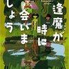 「逢魔が時に会いましょう」(荻原 浩)、妖怪達がほのぼのと登場する心温まる一冊