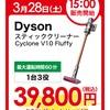 【比較レビュー】安い!ビックカメラのセールでダイソンV10が税込39,800円!ネット最安値以下で激安!