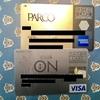 クレジットカードの処分!