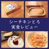 びんながトロ使用!「シーチキンとろ」実食レビュー(レシピ/食べ方)