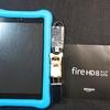子供用タブレット「Amazon FireHD -キッズモデル-」購入前の注意点