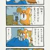スキネズミ 「絵本」