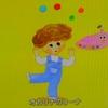 おかあさんといっしょ 新曲「オカリナのリーナ」が放送されました(「じっとまったくん」の映像も手掛けたマリーニモンティーニさん、木下洋子さんが映像制作)