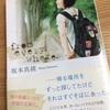 (再読)新たな発見に満ちている「from everywhere.」