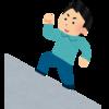 今、悩んでいるあなたへ【日本には上り坂と下り坂どちらが多いのか】知っていますか