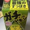 日清ヨークのガチすっぱいレモンってのを買ってみたのでレビューしてみる