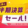 【無償アップ】Frontierが怒涛の半期決算セールを開催!Core i7 × RTX 2080 SUPER搭載GAシリーズが18万円台!期間は8月21日まで!急げ!