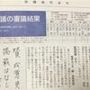 【冨田真由さん事件〜小金井市議会が国会へ意見書提出へ】