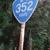 酷道352
