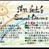 夢と夢が響き合う Sound Dreams カード