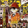 【コナン 1000話達成】週刊少年サンデー 名探偵コナンが連載1000話を達成!
