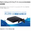 PS4のリモートプレイがiOSに対応