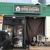 「DOG HOUSE」油断をしていたら大変な状態になりました(笑)
