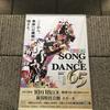 『ソング&ダンス65』2018.10.18.18:30@新潟県民会館 大ホール