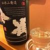 金雀、伝承山廃造り&秘伝穏生酛造純米吟醸の味の感想と評価。