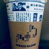 イベント最終日に「NIKKEI BLEND」を知って飲んでみた!