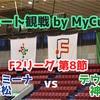 【リモート観戦 by MyCujoo】F2リーグ 2020 第8節 デウソン神戸×アグレミーナ浜松