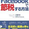「Facebookで節税する方法」という本を読んだ感想。
