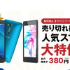 NifMoが「売り切れ御免!人気スマホ大特価セール」にスマホ 2機種を追加!!