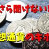 【仮想通貨、はじめました】 もう今さら聞けない仮想通貨の基本