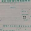 ☆初心者向け☆会社員が加入する社会保険「雇用保険」①
