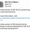 iOS10.3.2やmacOS10.12.5など最初のベータ版が公開