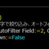 【Excel VBA学習 #91】オートフィルターを設定してオートフィルター矢印を非表示にする