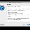 アップル、iOS 4.3.3のアップデート開始!