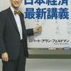 【経済が苦手でもとっつきやすい】フェルドマン博士の日本経済最新講義