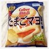 ポン活「ポテチ たまごマヨ味」ほか定番3種