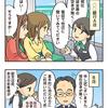 【仮想通貨マンガ 第24話】貸金庫デビュー?