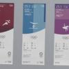 東京オリンピック観戦チケット払い戻し 30日で締め切り!