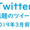 【2019年3月前半】話題のツイート28選!【Twitterまとめ】