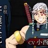 【鬼滅の刃】アニメ2期放送決定!重要人物の音柱・宇随天元とは?